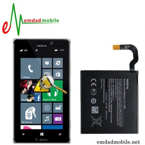 قیمت خرید باتری اصلی گوشی نوکیا Nokia lumia 925- BL-4YW