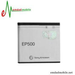 قیمت خرید باتری اصلی گوشی سونی Sony Xperia Mini