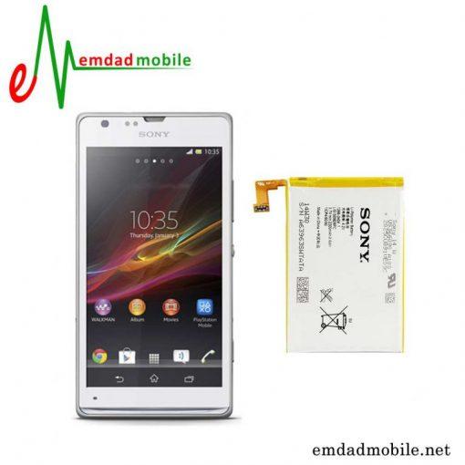 قیمت خرید باتری اصلی گوشی سونی Sony Xperia SP