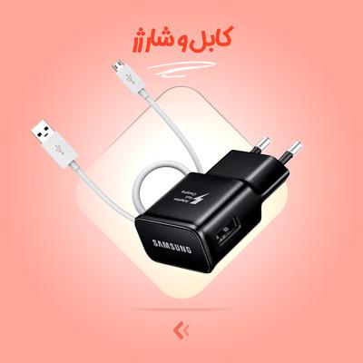 خرید کابل و شارژر اصلی موبایل