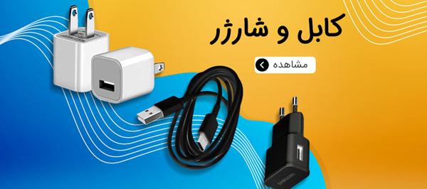 خرید کابل و شارژر امداد موبایل