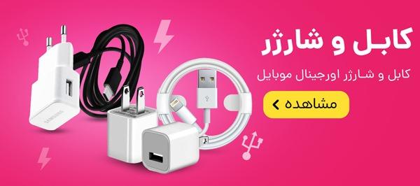 خرید کابل و شارژر