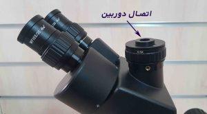 لوپ سه چشمی ریلایف M3T