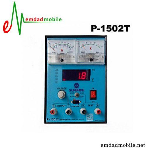 قیمت خرید منبع تغذیه آنالوگ سانشاین مدل Sunshine P-1502T