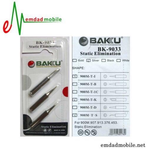 قیمت خرید نوک هویه 3 عددی باکو مدل Baku BK-9033