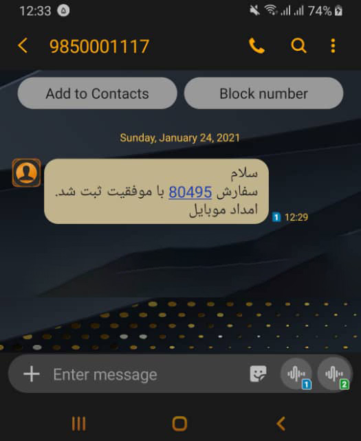 نمونه پیامک امداد موبایل