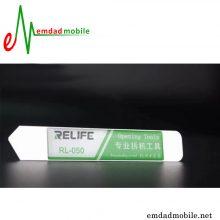 کاردک و قاب بازکن آلومینیومی Relife RL-050