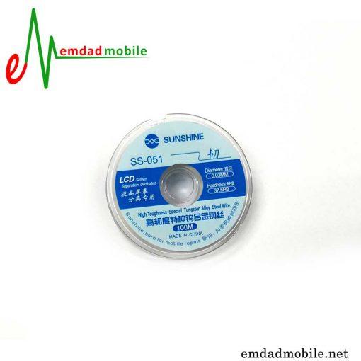 قیمت خرید سیم جداکننده LCD مدل Sunshine SS-051