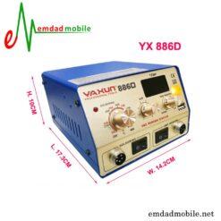 قیمت خرید هیتر و هویه دیجیتال یاکسون مدل YAXUN YX-886D