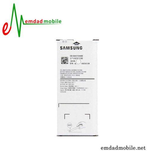 باتری اصلی گوشی سامسونگ Galaxy A5 2016-A510 باآموزش تعویض