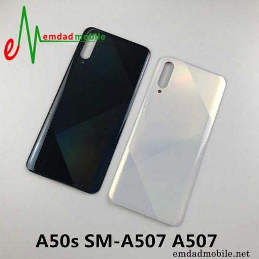 قیمت خرید درب پشت اصلی سامسونگ Galaxy A50s