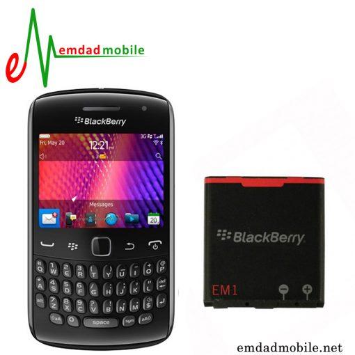قیمت خرید باتری گوشی بلک بری BlackBerry Curve 9350/9360/9370- EM1