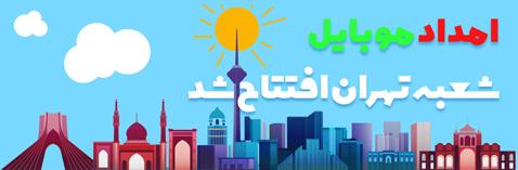 افتتاح دفتر تهران