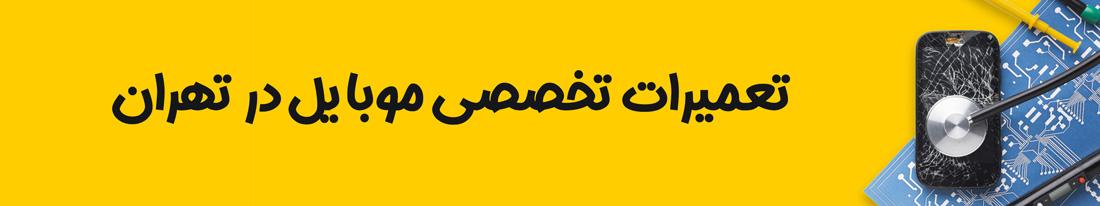تعمیرات تلفن همراه در تهران