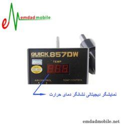 هیتر مدل Quick 857DW