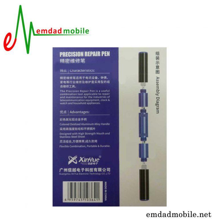 قیمت خرید پک پیچ گوشتی و قاب باز کن یاکسون مدل Yaxun YX-364
