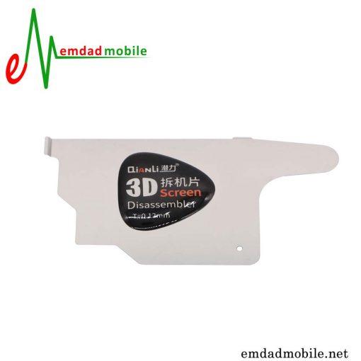 قیمت خرید قاب بازکن 3D استیل فوق نازک مدل QianLi