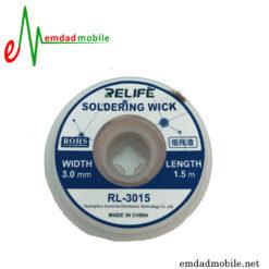 سیم قلع کش مدل Relife RL-3015