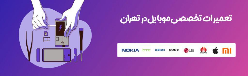 تعمیرات موبایل در تهران