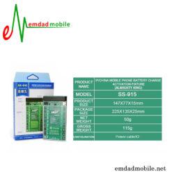 قیمت خرید کیت شارژر باتری موبایل مدل Sunshine SS-915