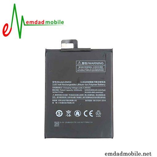 باتری اصلی گوشی شیائومی مدل Mi Max 2-BM50