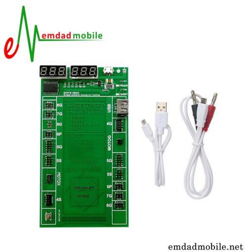 قیمت خرید کیت شوک و شارژ باتری موبایل مدل Yaxun YX-G05