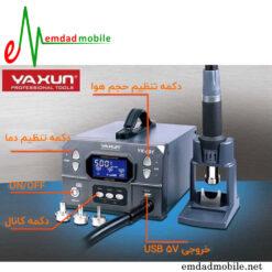 قیمت خرید هیتر مدل Yaxun YX-891