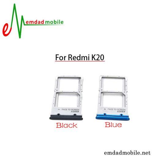 خشاب سیمکارت شیائومی Xiaomi Redmi K20