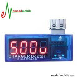 قیمت خریدتستر ولتاژ و آمپر شارژر گوشی موبایل Charger Doctor